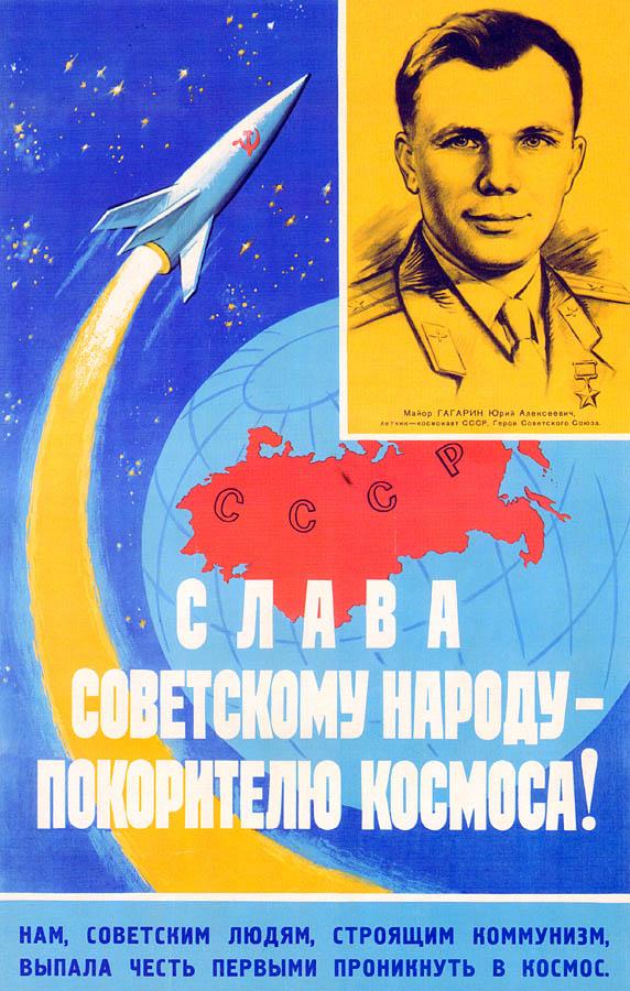 Советские плакаты на тему космоса