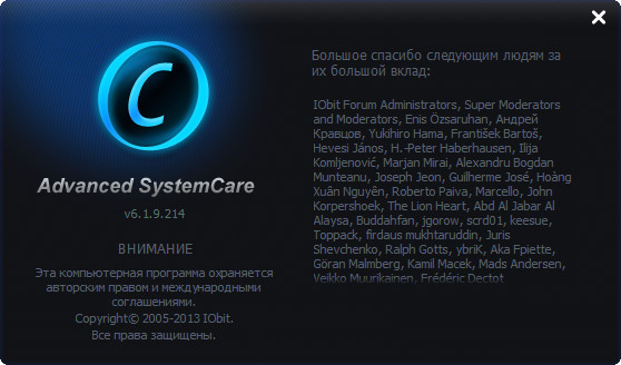 Advanced SystemCare Pro 6 + код лицензии (key)