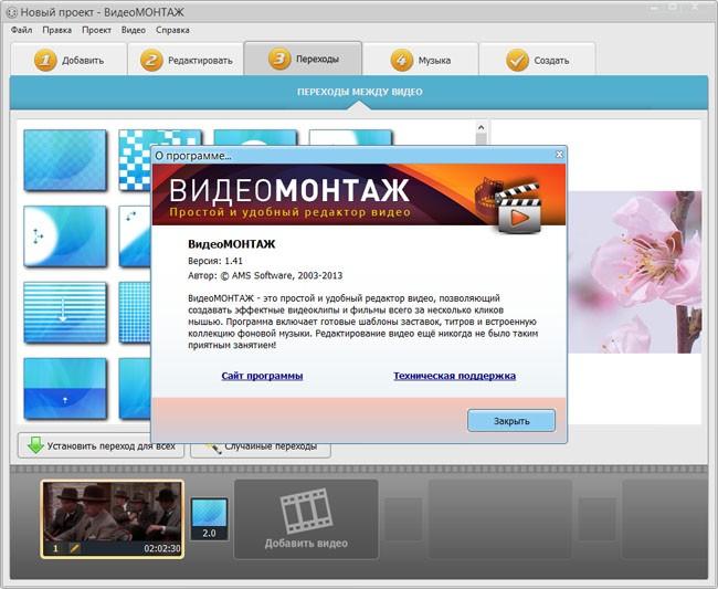 Редактировать видео программа на русском торрент