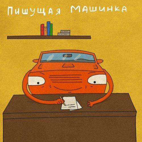 Смотреть самую прикольную порнушку на русском языке 1 фотография