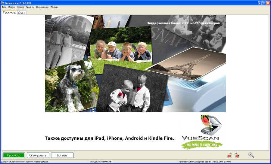программа Vuescan скачать бесплатно C ключом - фото 8