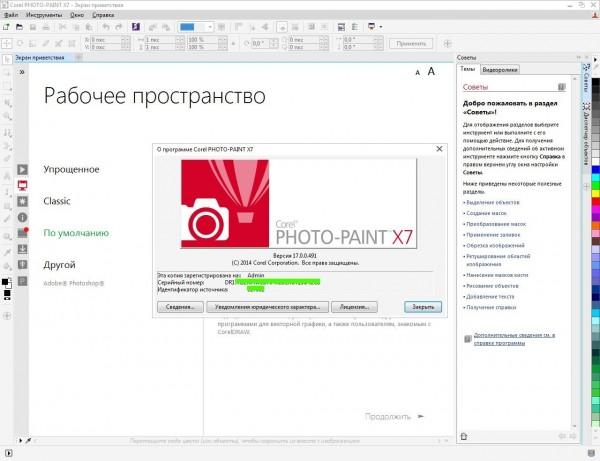 CorelDRAW Graphics Suite X7 на русском торрент