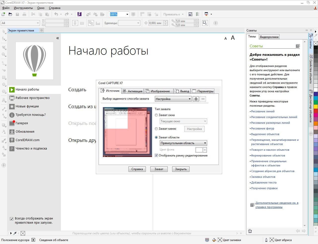 Coreldraw Graphics Suite X8 Repack скачать торрент