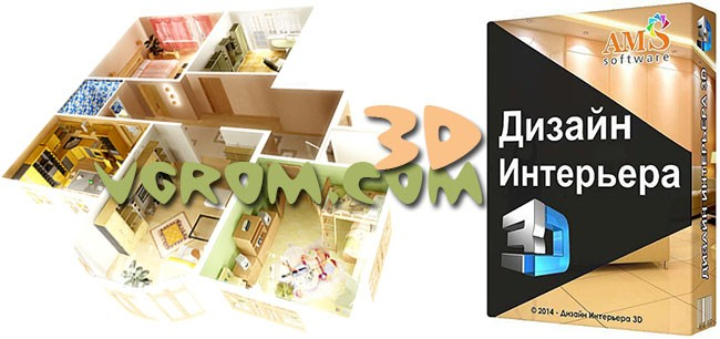 Программа для дизайна квартиры на российском 3д