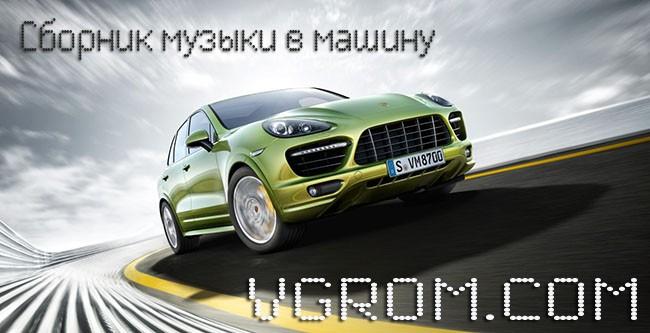 Музыка В Дорогу Новинки 2015