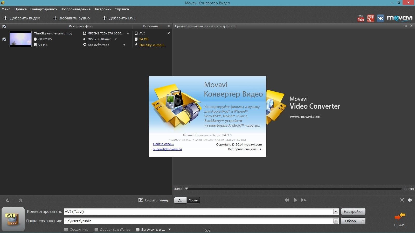 программа для редактирования видео из игр