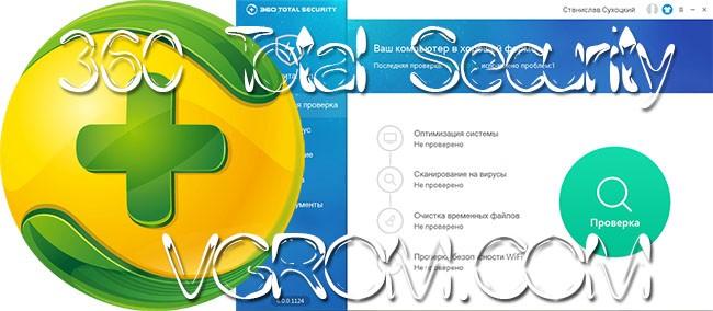 Скачать антивирус 360 Total Security на русском