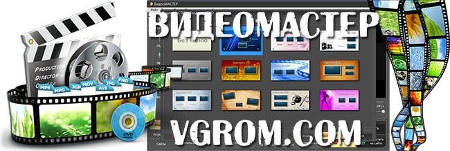 видеомастер полная версия скачать бесплатно ключ - фото 5