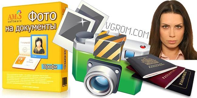 Программы печати фото на документы