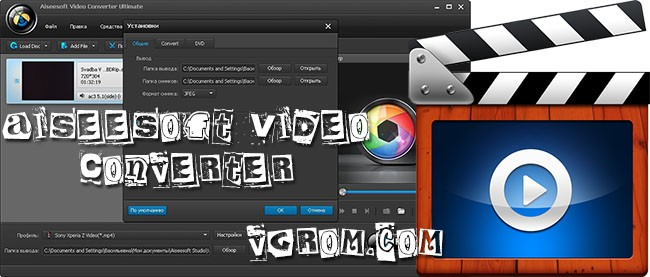 Aiseesoft Video Converter торрент