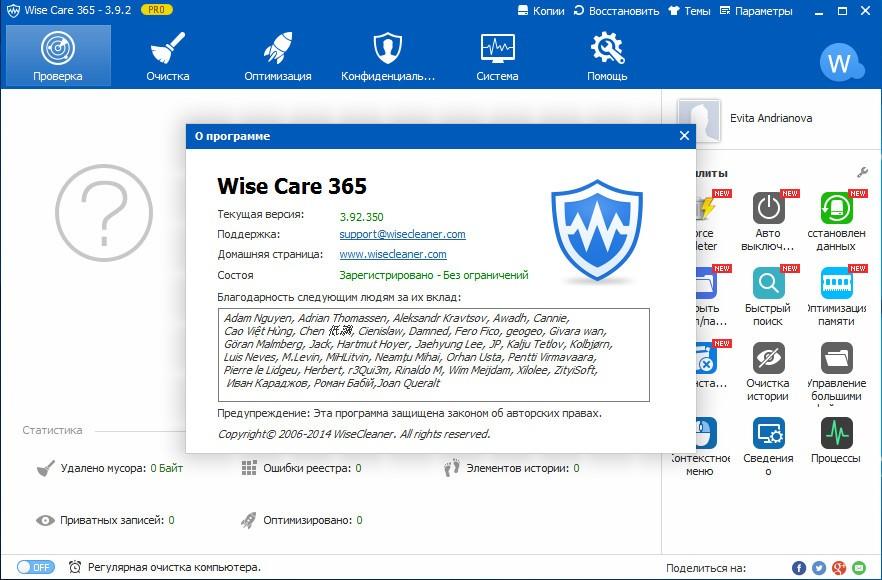 лицензионный ключ для wise care 365 pro скачать