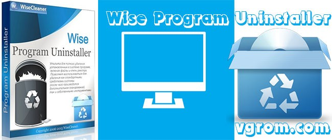 Wise Program Uninstaller - программа для удаления программ которые не удаляются