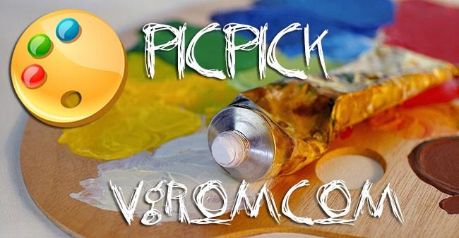 PicPick русская версия - бесплатный графический редактор