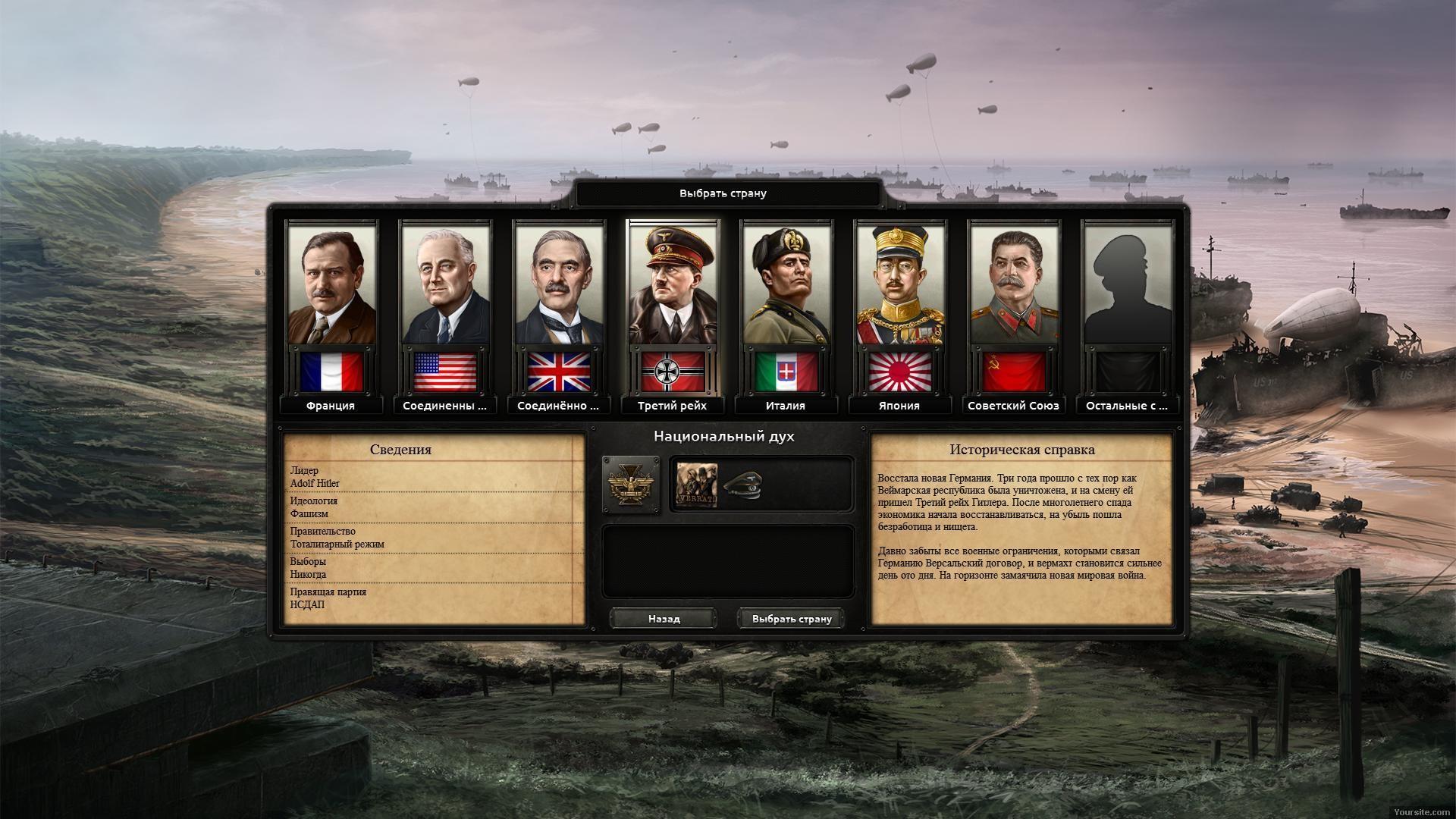 Стратегии про 2 мировую войну на пк скачать торрент