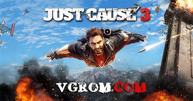 Скачать Игру Just Cause 3 Через Торрент На Русском Языке На Компьютер - фото 3