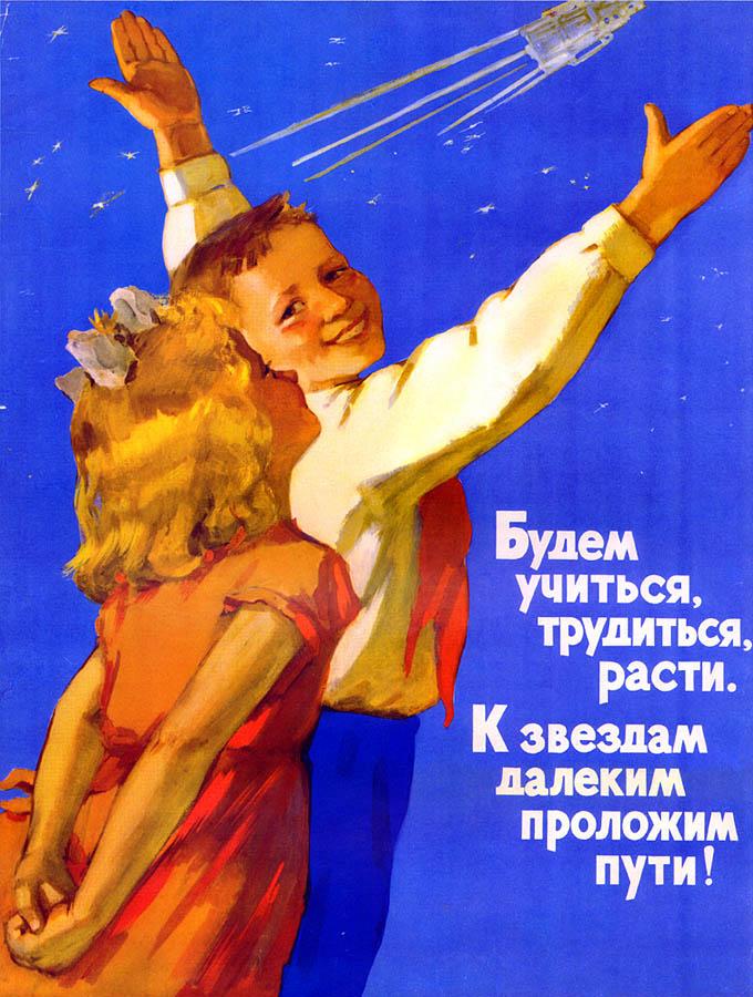 Сделать, открытки ссср ко дню космонавтики
