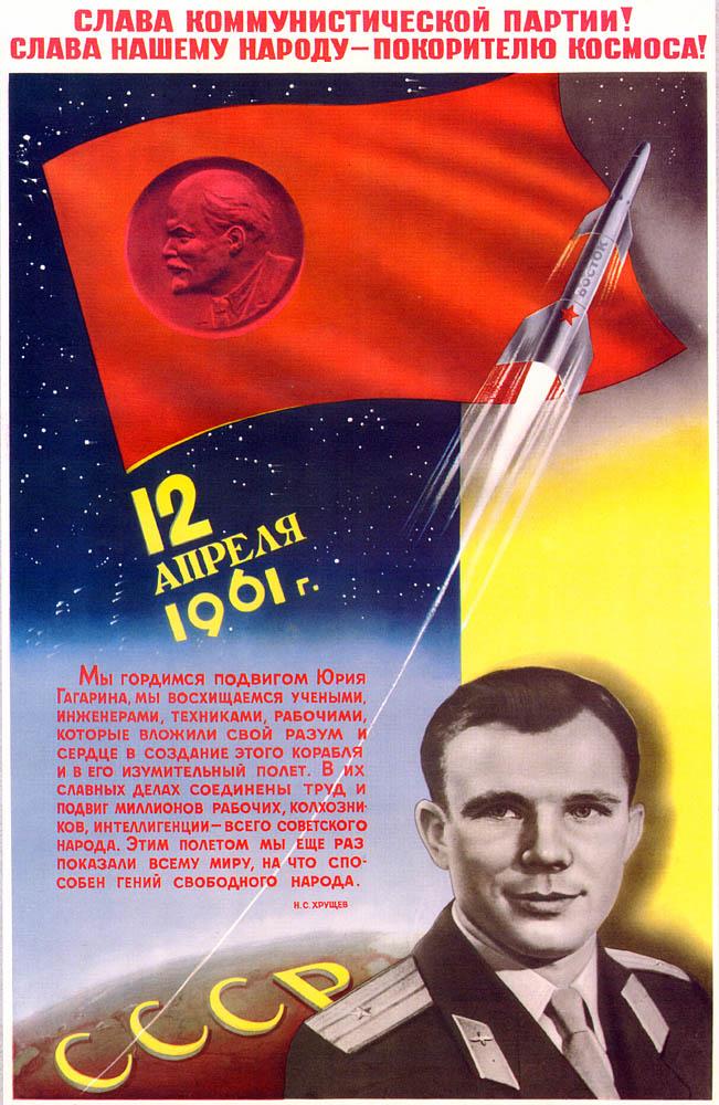 Картинки с днем космонавтики советские, лицо мужчины