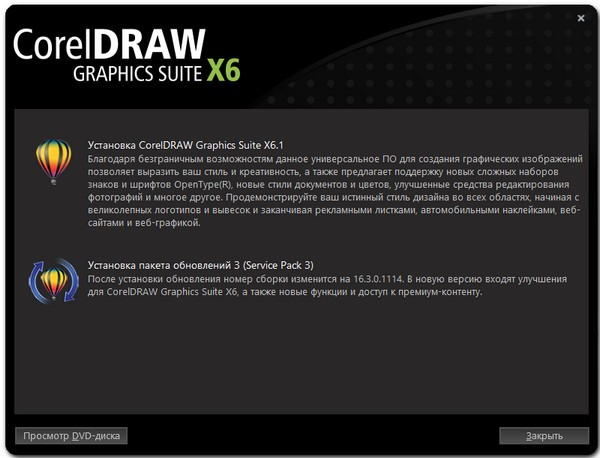 CorelDRAW X6 Graphics Suite + серийный номер (crack) торрент