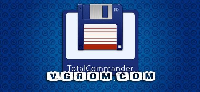 total commander 8.01 ektos a/s скачать