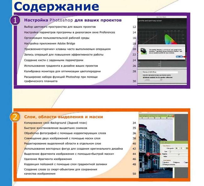 Обучение фотошопу на русском для начинающих бесплатно обучение французскому языку для начинающих детей бесплатно