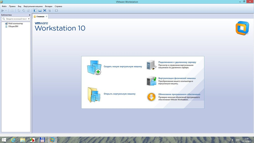 download vmware workstation 10 full version with serial key