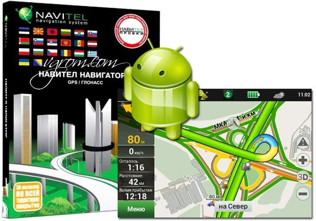 торрент карты для навител андроид