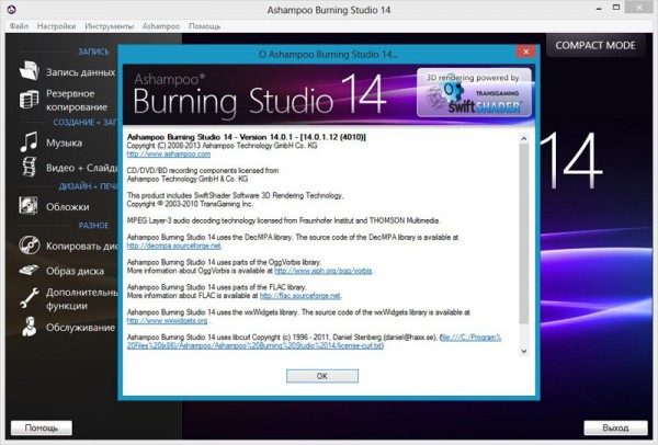 Программа для записи дисков Ashampoo Burning Studio 14 - торрент и ключ