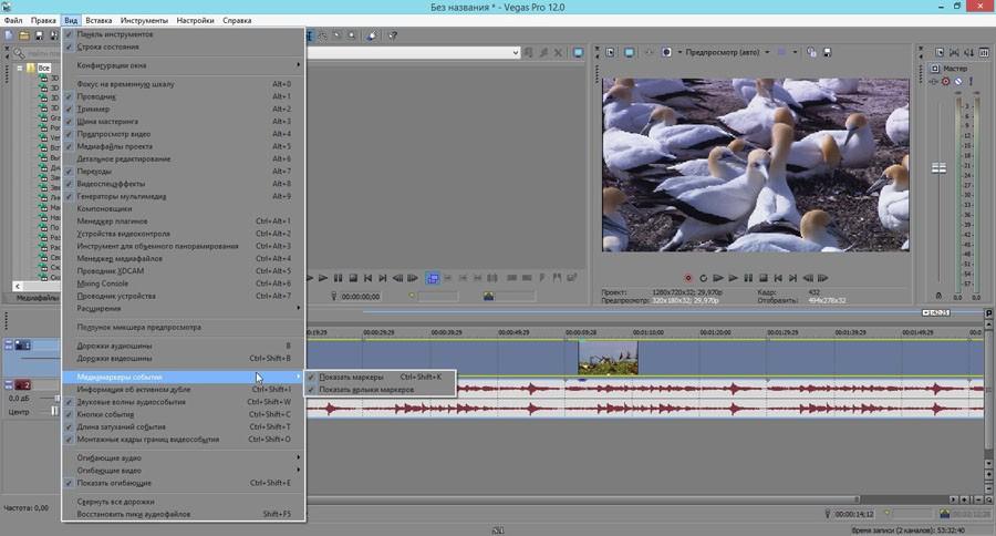 Скачать крякнутую версию sony vegas pro 13