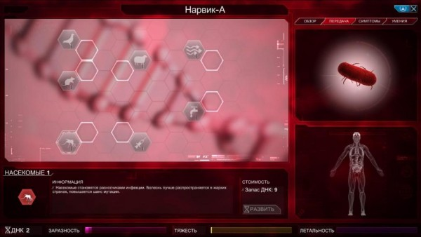 Plague Inc: Evolved полная версия на компьютер