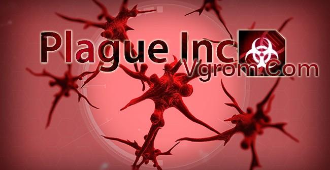 Plague inc: evolved pc v1. 15. 3 торрент, скачать полную русскую.