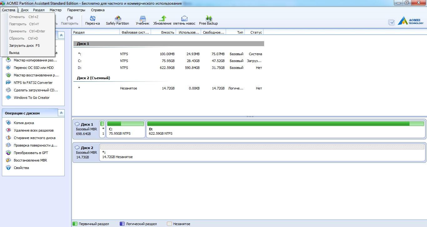 Aomei partition assistant standard edition 7. 0 + portable torrent.