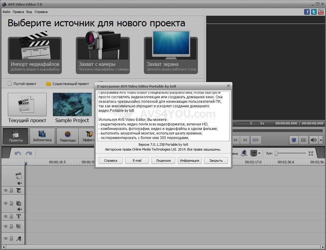 serial avs video editor 7.2
