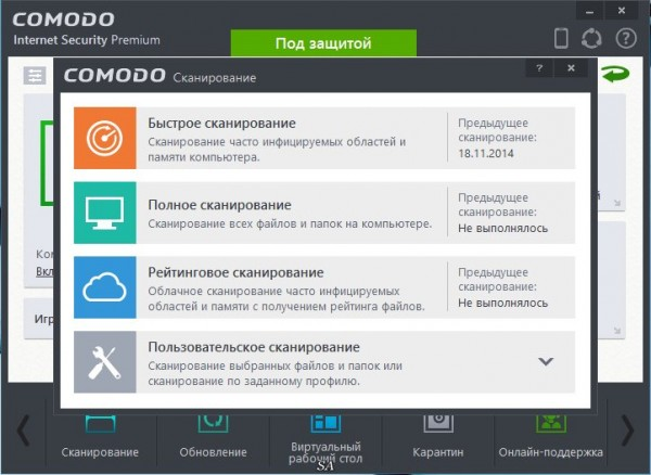 Бесплатный антивирус Comodo Internet Security скачать торрент