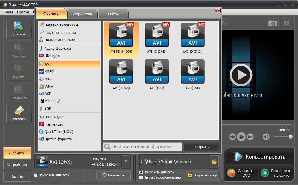 Скачать бесплатно видео мастер с ключем активації