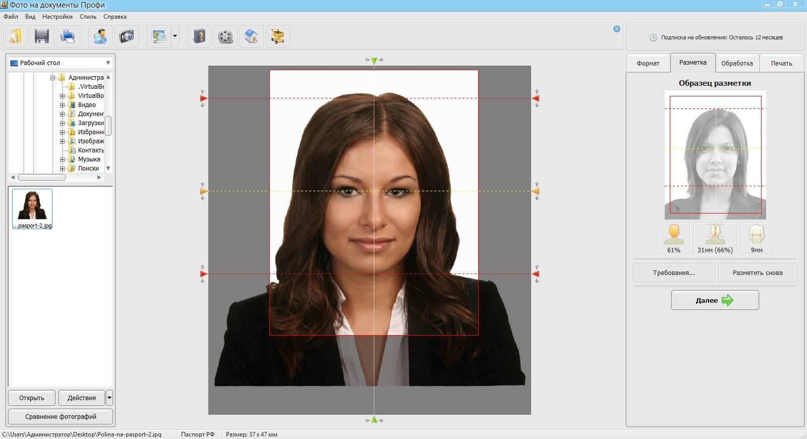 Скачать программу фотодокумент скачать программу для андроид zoiper