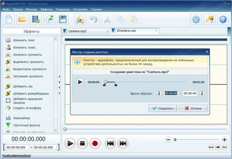 Скачать программу аудиомастер со встроенным ключом