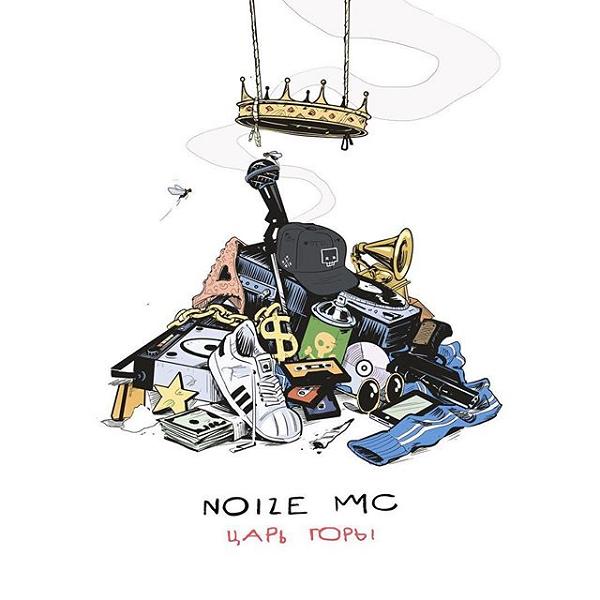 Noize mc последний альбом (2010) mp3 скачать торрент бесплатно.